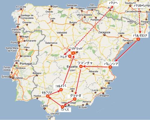 トラピックス(trapics)パックツアー「決定版スペイン8日間」のツアーに参加 写真を掲載
